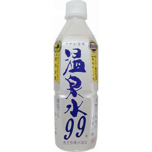 天然アルカリイオン水 温泉水99 飲料