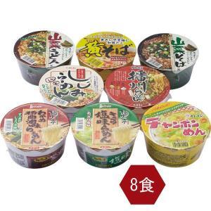 カップめん詰合せ 8食食品 保存食 セット商品  インスタント麺|kss-s