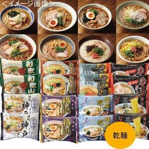 ご当地めん自慢ラーメン詰合せ 乾麺16食 麺 ご当地 中華 常備食 ギフト|kss-s