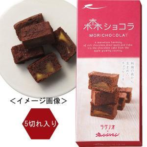 チョコレート菓子森ショコラ食品 菓子 スイーツ