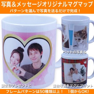 卒業記念品 名入れ 11〜20個 部活 先生 ギフト オリジナルマグカップ 印刷 写真 限定 卒園 退職