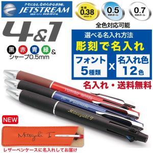 ジェットストリーム 名入れ無料 送料無料 三菱鉛筆 4&1 多機能ペン 限定 新発売 ボールペン シ...