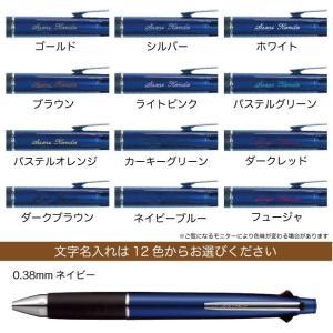 ジェットストリーム 名入れ無料 送料無料 三菱鉛筆 4&1 多機能ペン 限定 新発売 ボールペン シャープペン 記念品 プレゼント 卒業 入学 就職 kss-s 03