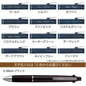 ジェットストリーム 名入れ無料 送料無料 三菱鉛筆 4&1 多機能ペン 限定 新発売 ボールペン シャープペン 記念品 プレゼント 卒業 入学 就職 kss-s 04
