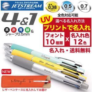 新色 限定色 ジェットストリーム 名入れ無料 送料無料 三菱鉛筆 4&1 多機能ペン ボールペン シ...