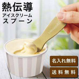 熱伝導 スプーン 名入れ じわっととろける アイスクリームスプーン 自分用 プレゼント 食べやすい ...