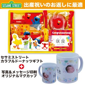 出産内祝い 名入れ セサミストリート カラフルドーナツギフト+写真&メッセージ オリジナル マグカップ 出産 内祝い 出産祝い お返し|kss-s