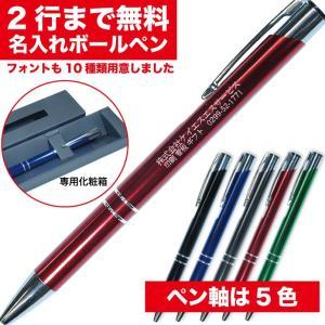 ボールペン 名入れ 広告 宣伝 ノベルティー アルミチューブ プッシュペン ステーショナリー 記念品 周年記念 粗品|kss-s