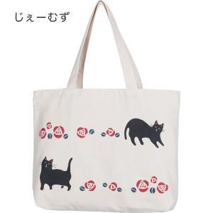 くろちく ねこらんまん帆布トートバッグ 手提げ 猫|kss-s
