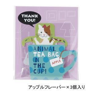 紅茶ティーバッグ ミケネコ アニマルインザカップ 冷え性 粗品 プレゼント|kss-s