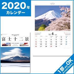 カレンダー 壁掛け 2020年 暦  富士十二景 令和2年