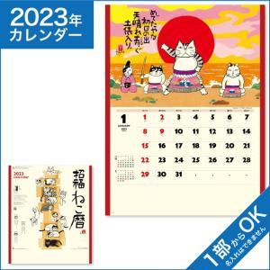 送料270円 カレンダー 2019 壁掛け 暦 招福ねこ暦 NK-83 平成31年 セール