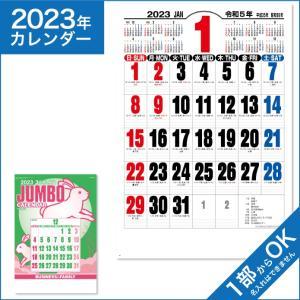 カレンダー 壁掛け 2018年 暦 ジャンボ3色文字 平成30年