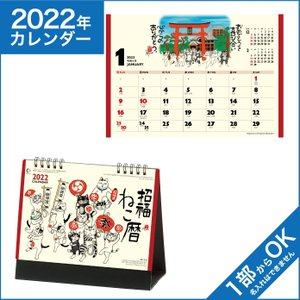 カレンダー 卓上 2019 招福ねこ暦 平成31年