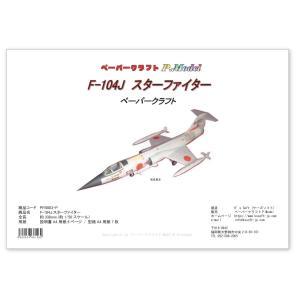 ペーパークラフト F-104J スターファイター