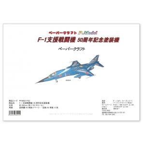ペーパークラフト F-1 支援戦闘機 50周年記念塗装 1/33スケール