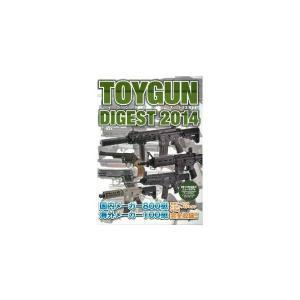 トイガンダイジェスト 2014 (ホビージャパンMOOK 537)|kstacticalshop