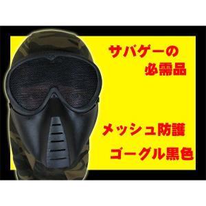防護ゴーグル 黒 フルフェイス ゴーグル メッシュタイプ フェイスガード|kstacticalshop