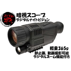 Canis Latrans製 単眼式 デジタルナイトビジョン NVG 暗視ゴーグル 撮影機能付き CL27-0012 黒|kstacticalshop