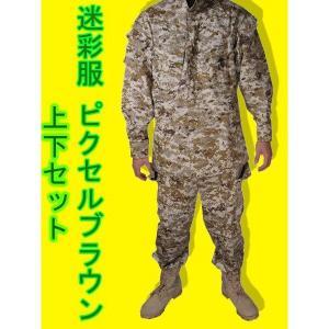 ピクセルブラウン デジタルデザート 迷彩柄 迷彩服 戦闘服 BDU 上下セット kstacticalshop