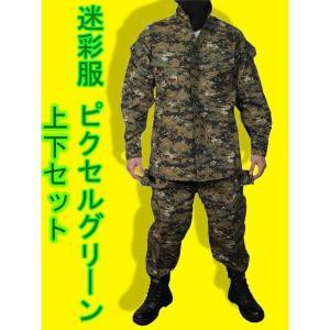 ピクセルグリーン デジタルウッドランド 迷彩柄 迷彩服 戦闘服 BDU 上下セット|kstacticalshop
