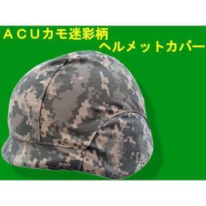 ACUカモ 迷彩柄 ヘルメットカバー M88フリッツヘルメットに適合 ACU|kstacticalshop