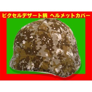 ピクセルブラウン デジタルデザート 迷彩柄 ヘルメットカバー M88フリッツヘルメットに適合|kstacticalshop