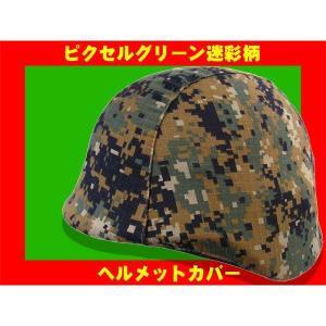 ピクセルグリーン デジタルウッドランド 迷彩柄 ヘルメットカバー M88フリッツヘルメットに適合|kstacticalshop