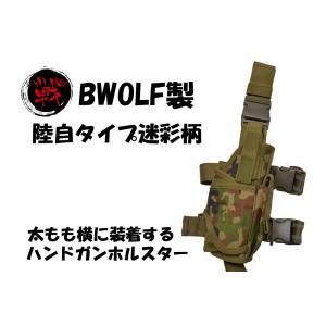 BWOLF製 シングル レッグホルスター サイホルスター 太もも ホルスター 陸上自衛隊 2型タイプ迷彩 PB014|kstacticalshop
