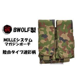 BWOLF製 M4 ダブル 2連 マガジンポーチ マグポーチ 陸上自衛隊 2型タイプ迷彩 PH031B|kstacticalshop