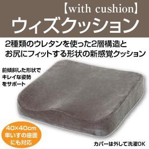 ウィズクッション [with cushion] 低反発&高反発2種類のウレタンと形状で姿勢をサポート...