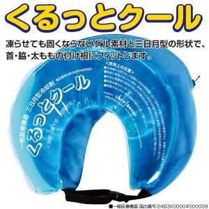くるっとクール MKC-001 「凍らせても固くならず首や脇にフィットする三日月型冷却剤」(病院・施...