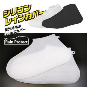 シリコン レインシューズ プロテクター 梅雨 つゆ 雨 レインブーツ 長靴代わり 靴の上から履ける ...