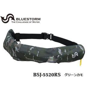 膨張式ライフジャケット ベルトタイプ BSJ-5520RS グリーンカモ ブルーストーム 国土交通省型式承認品 桜マーク TYPE-A 高階救命器具 BLUESTORM|kt-gigaweb