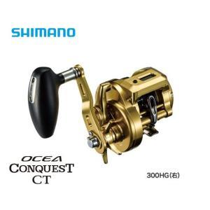 18オシアコンクエストCT 300HG シマノ OCEA CONQUEST CT SHIMANO|kt-gigaweb