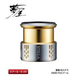 夢屋 18ステラ 2500 F4 スプール  シマノ SHIMANO|kt-gigaweb