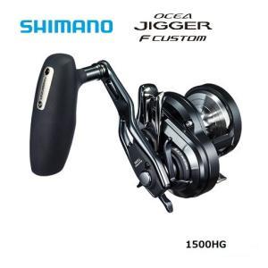 NEW OCEA JIGGER F CUSTOM(ニューオシアジガー F カスタム) 1500HG(右) / SHIMANO (シマノ) kt-gigaweb