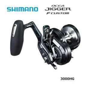 NEW OCEA JIGGER F CUSTOM(ニューオシアジガー F カスタム) 3000HG(右) / SHIMANO (シマノ) kt-gigaweb