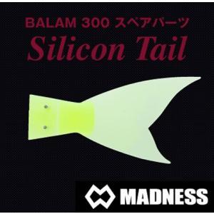 マドネス バラム300専用シリコンテール スペアパーツ MADNESS BALAM300 Silicon Tail SPARE PARTS    |kt-gigaweb