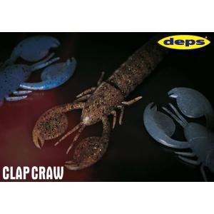 デプス クラップクロー4インチ deps CLAP CRAW 4inch