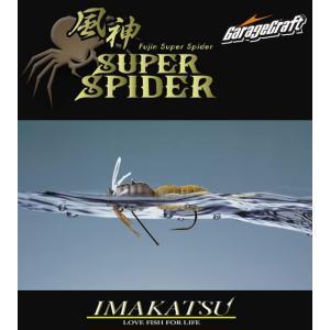 【期末SALE】風神 SUPER SPIDER (フジーンスーパースパイダー) / IMAKATSU(イマカツ)|kt-gigaweb