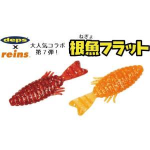 根魚フラット 2インチ デプス×レイン ブルフラット Negyo flat deps×reins|kt-gigaweb