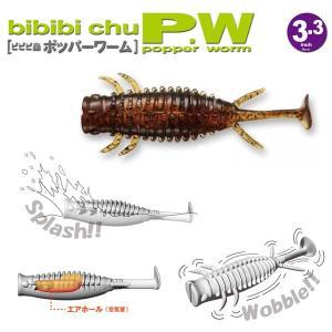 ビビビ蟲ポッパーワーム3.3インチ / ISSEI(一誠)|kt-gigaweb