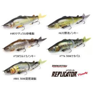 イマカツ ビッグベイト レプリケーター・トリニティー 3D IMAKATSU REPLICATOR Trinity 3D|kt-gigaweb