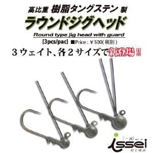 高比重 樹脂タングステン製 ラウンドジグヘッド / ISSEI(一誠)|kt-gigaweb