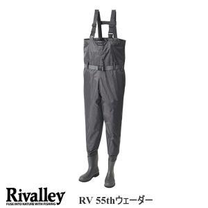 リバレイ RV 55thウェーダー Rivalley