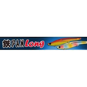 4月限定SALE / 鉄PAN LONG(鉄パンロング)35g / JACKSON (ジャクソン)|kt-gigaweb