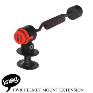 PWR HELMET MOUNT EXTENSION (パワー ヘルメット エクステンションマウント)knog(ノグ・ライト)|kt-gigaweb