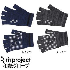 8025 和紙グローブ ハーフフィンガー リンプロジェクト|kt-gigaweb