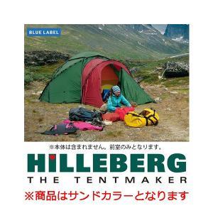 ヒルバーグ HILLBERG  アトラス  専用 ベスタビュール サンド|kt-gigaweb